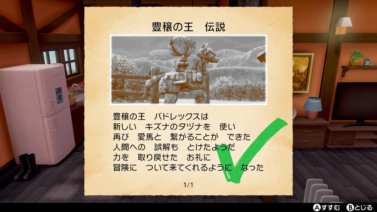 f:id:hoshi_dachi3:20201031162254j:plain
