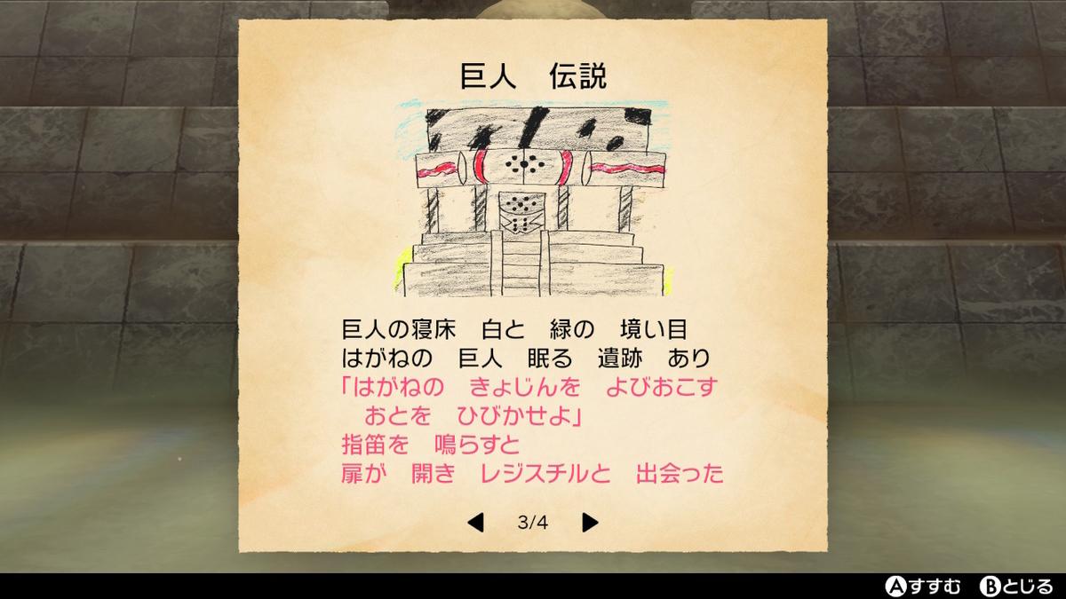 f:id:hoshi_dachi3:20201031163119j:plain