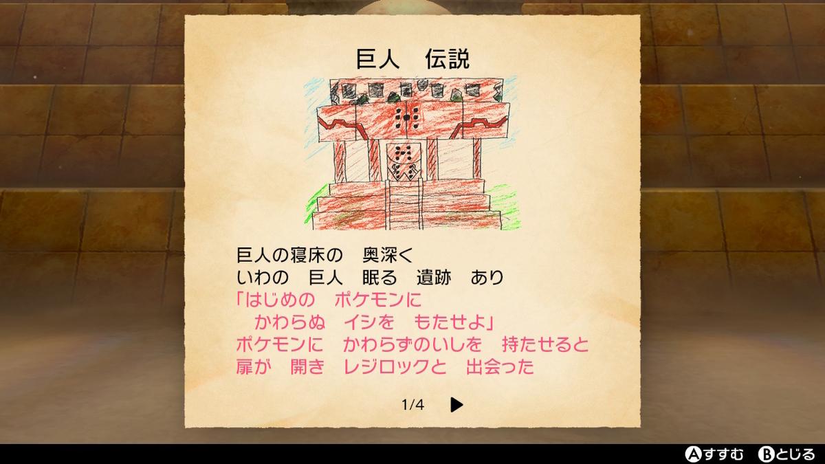 f:id:hoshi_dachi3:20201031163440j:plain