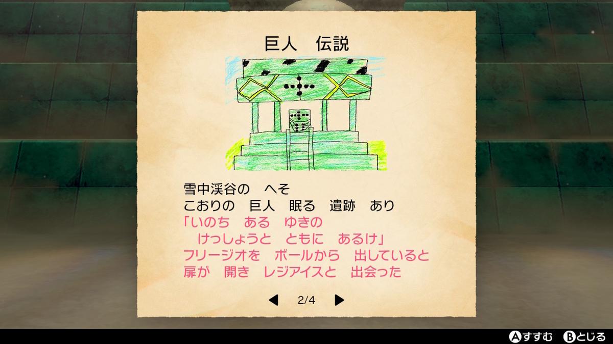 f:id:hoshi_dachi3:20201031163715j:plain