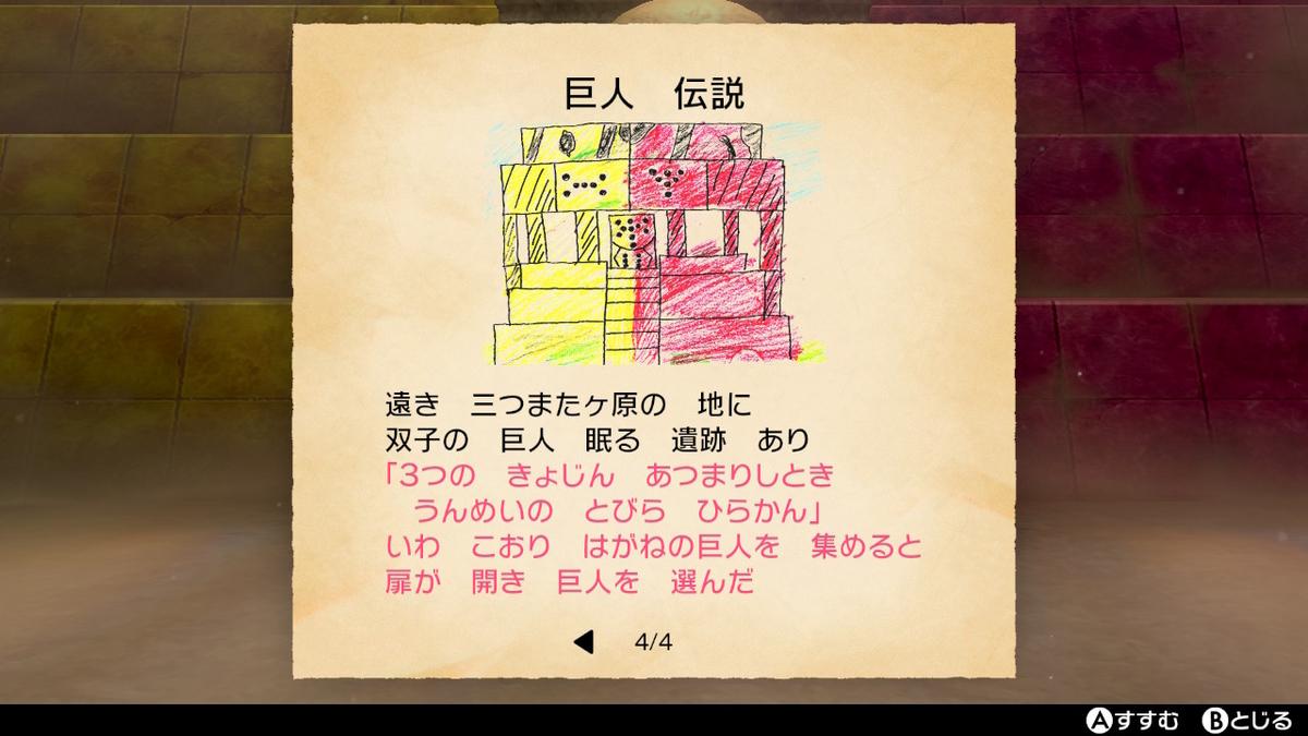 f:id:hoshi_dachi3:20201031164012j:plain