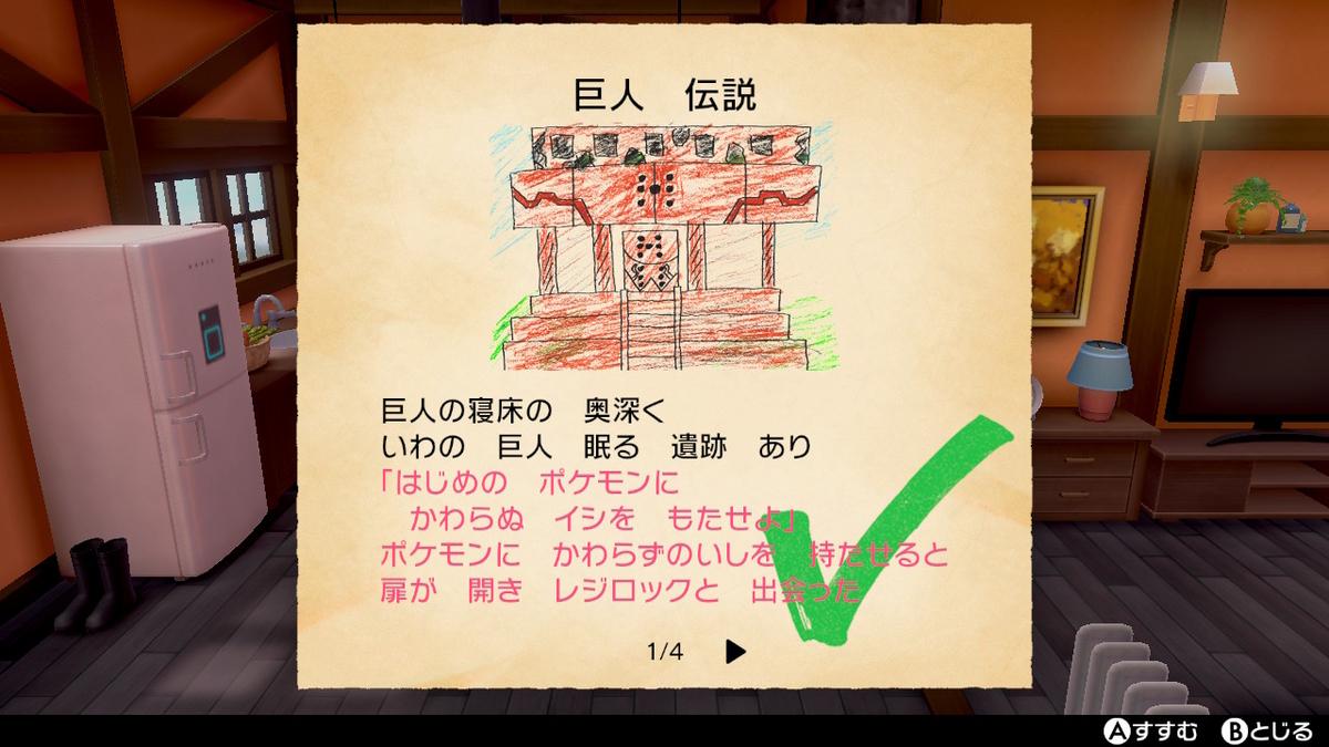 f:id:hoshi_dachi3:20201031164126j:plain