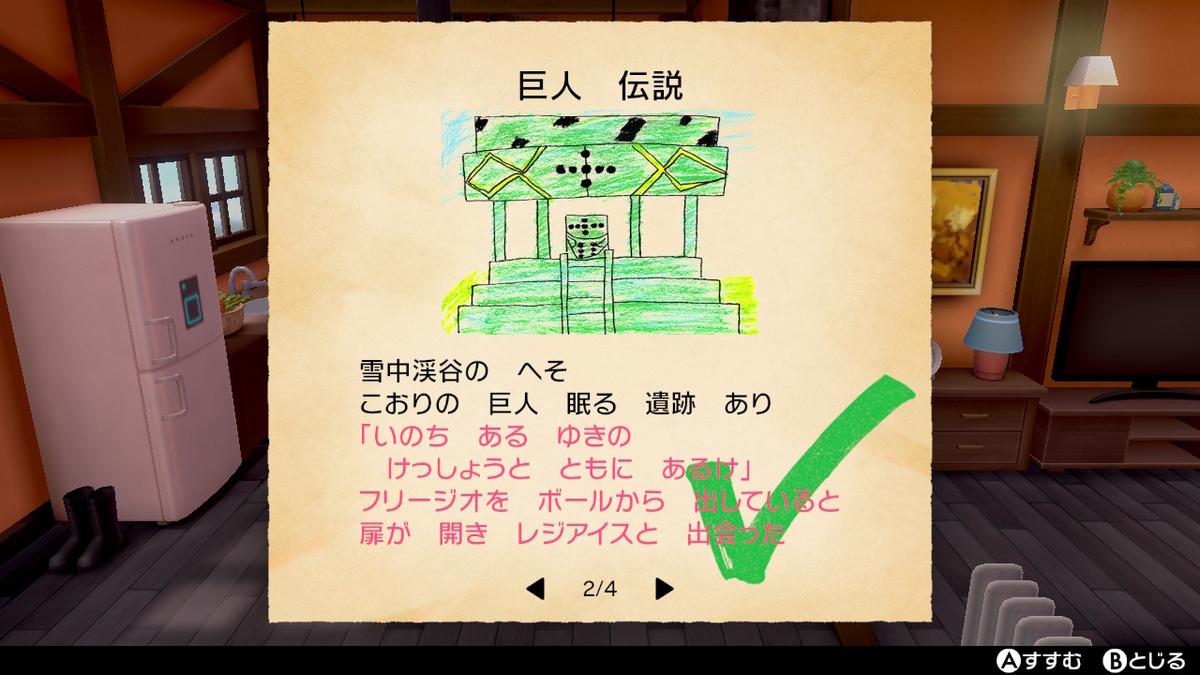 f:id:hoshi_dachi3:20201031164140j:plain