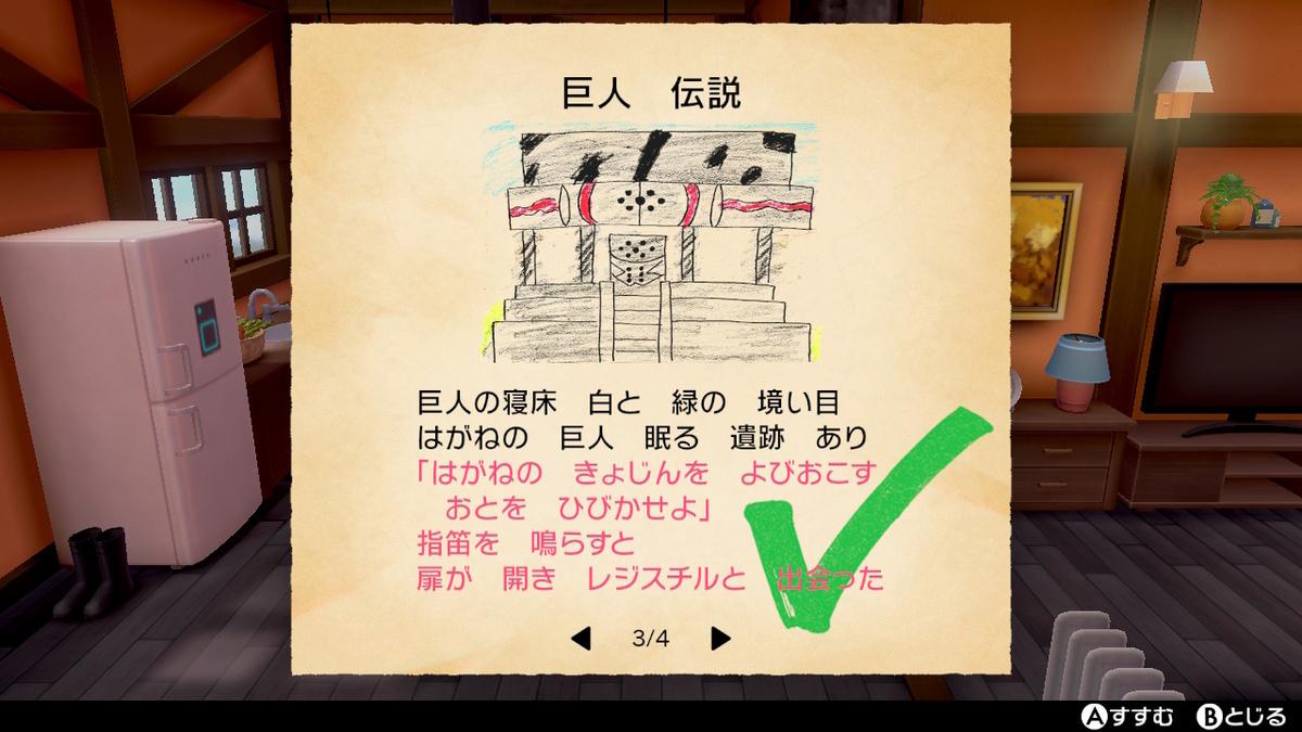 f:id:hoshi_dachi3:20201031164158j:plain