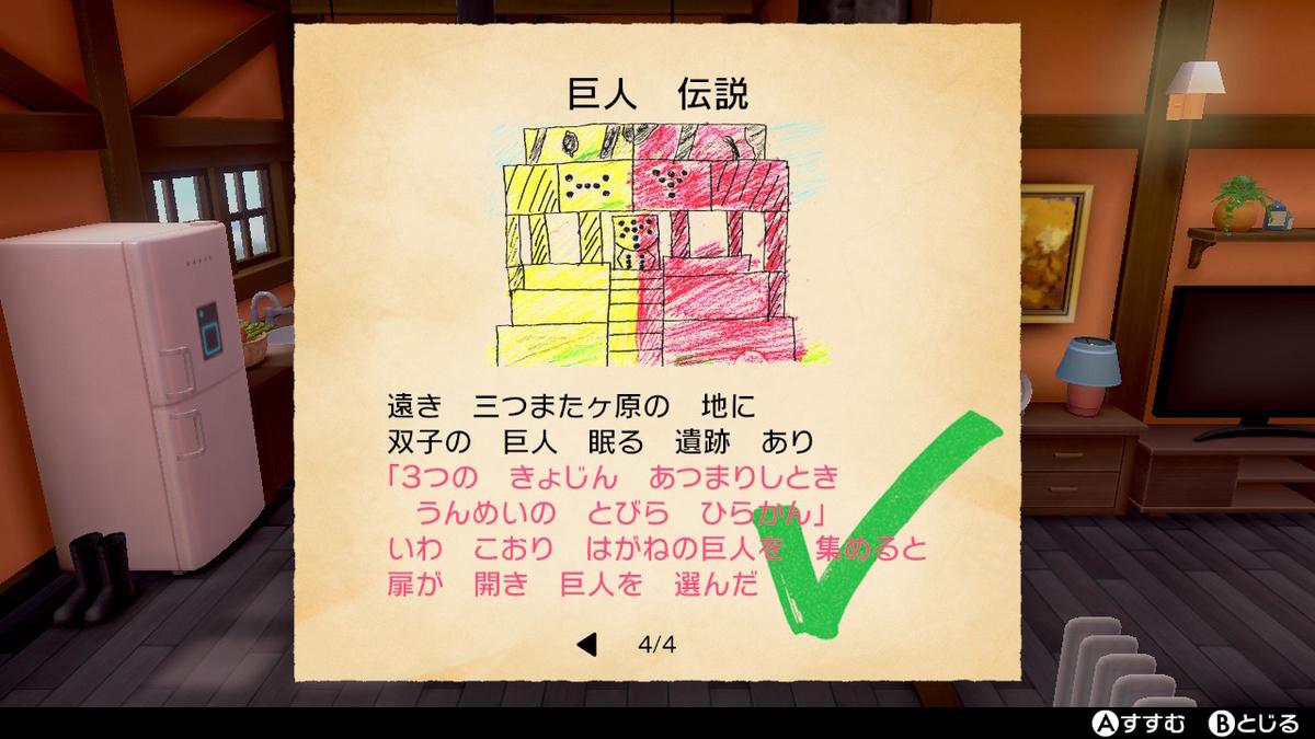 f:id:hoshi_dachi3:20201031164219j:plain