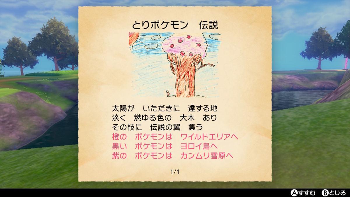 f:id:hoshi_dachi3:20201031164951j:plain