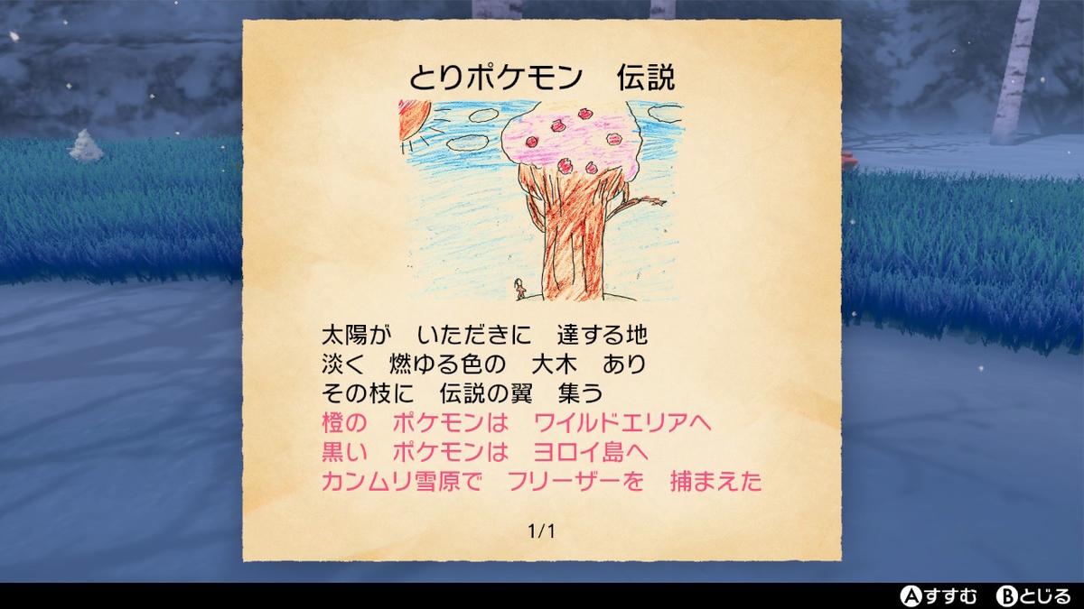 f:id:hoshi_dachi3:20201031165103j:plain