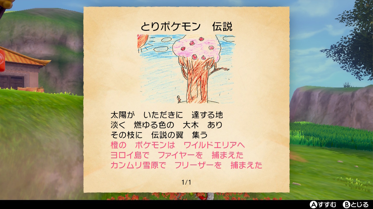 f:id:hoshi_dachi3:20201031165227j:plain