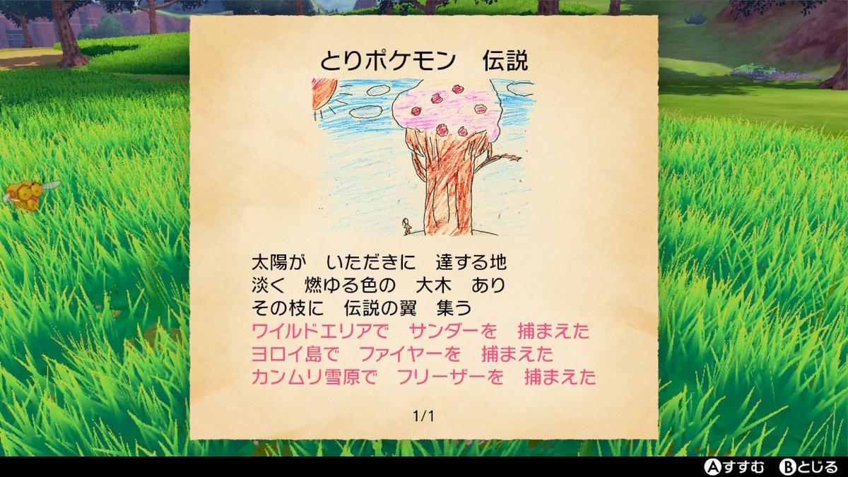 f:id:hoshi_dachi3:20201031165329j:plain