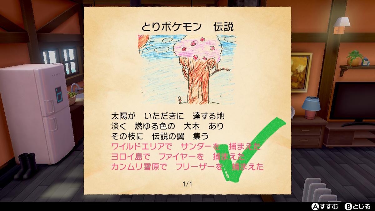 f:id:hoshi_dachi3:20201031165819j:plain