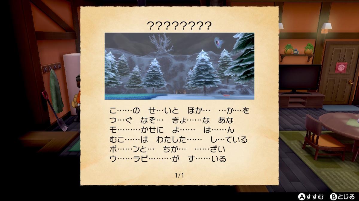 f:id:hoshi_dachi3:20201031170640j:plain
