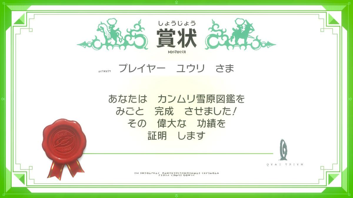 f:id:hoshi_dachi3:20201101151717j:plain