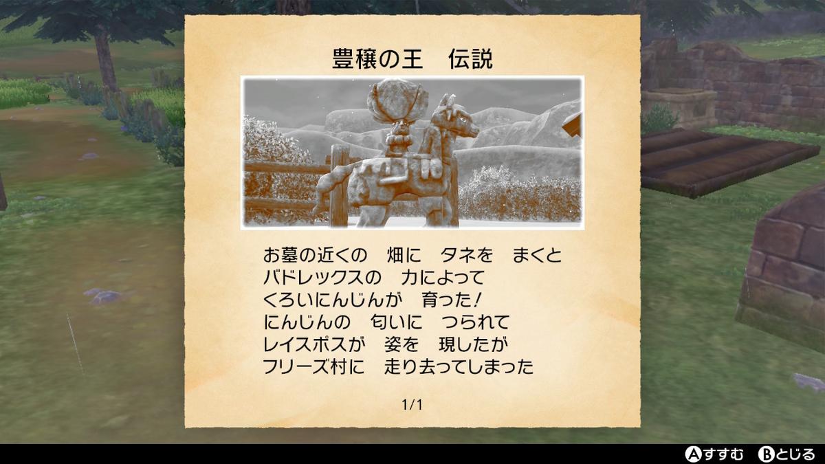 f:id:hoshi_dachi3:20201101155609j:plain