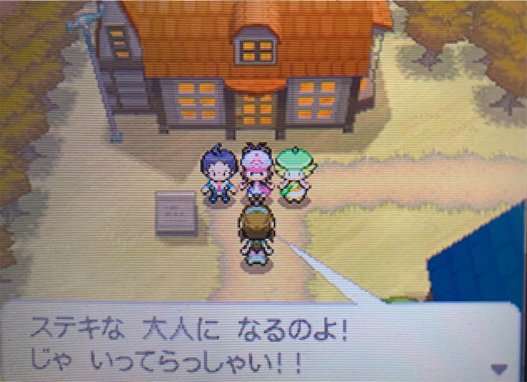 f:id:hoshi_dachi3:20201123174501j:image