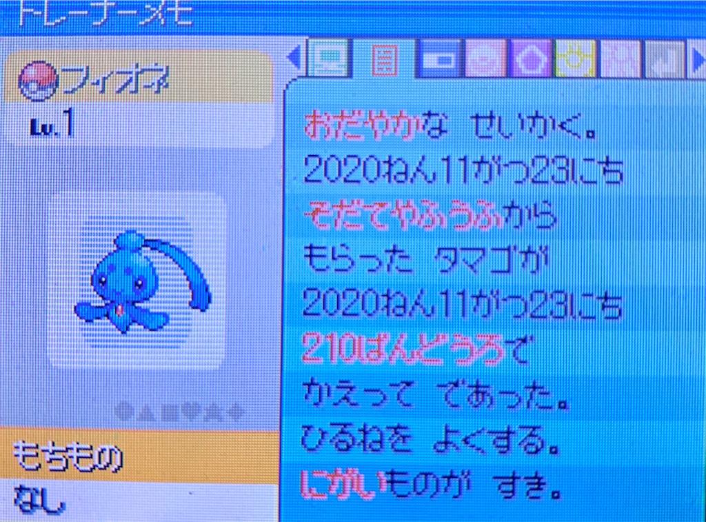 f:id:hoshi_dachi3:20201126210619j:image