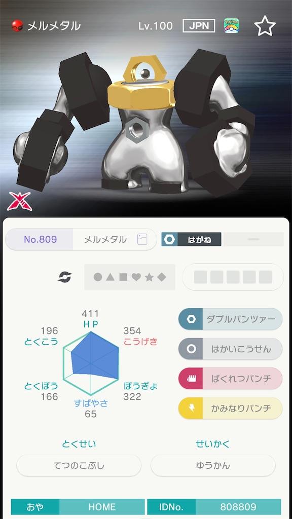f:id:hoshi_dachi3:20201126225849j:image