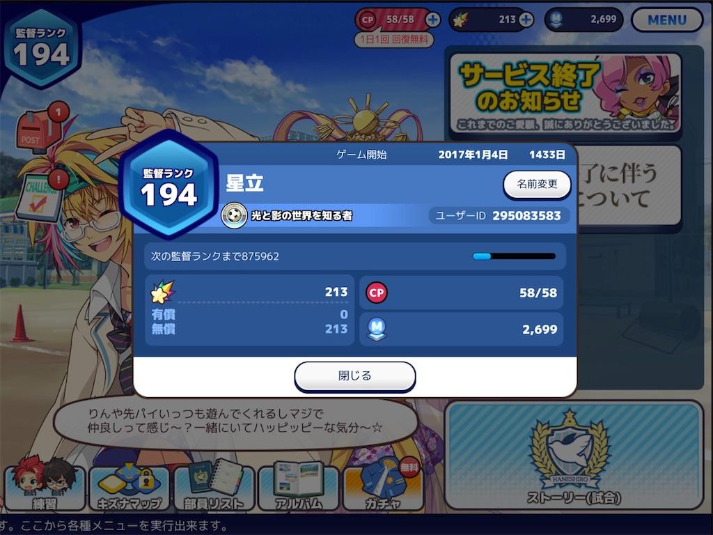 f:id:hoshi_dachi3:20201207070758j:image