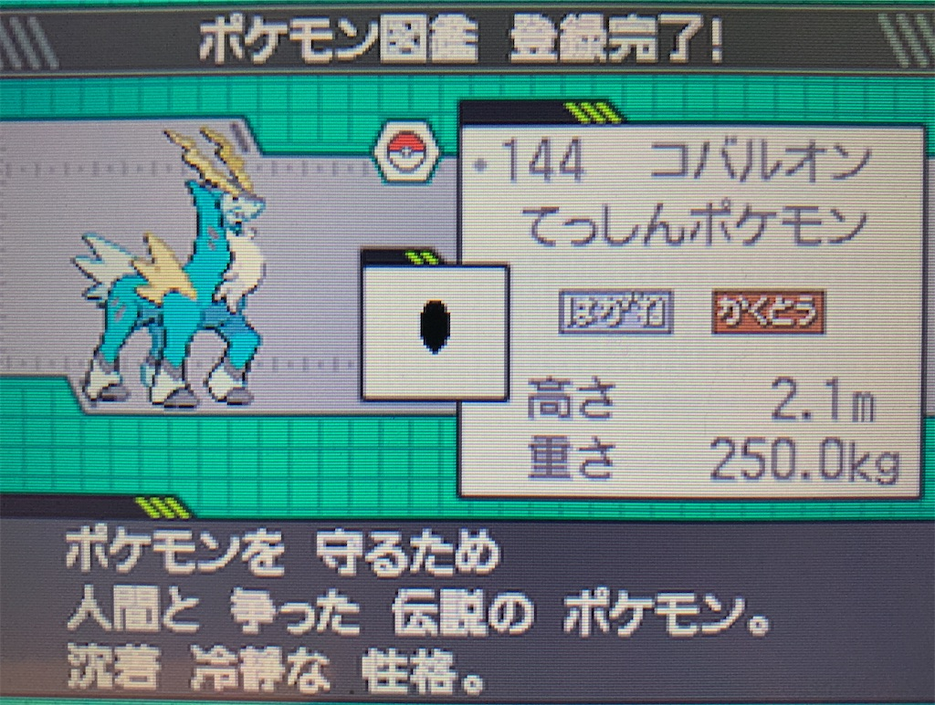 f:id:hoshi_dachi3:20210116172812j:image