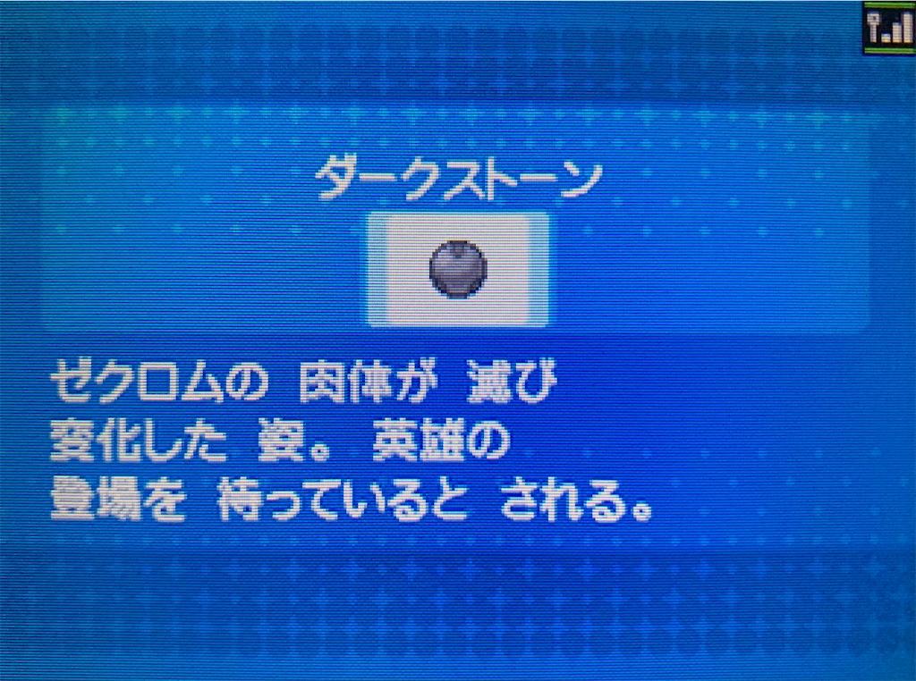 f:id:hoshi_dachi3:20210117180611j:image