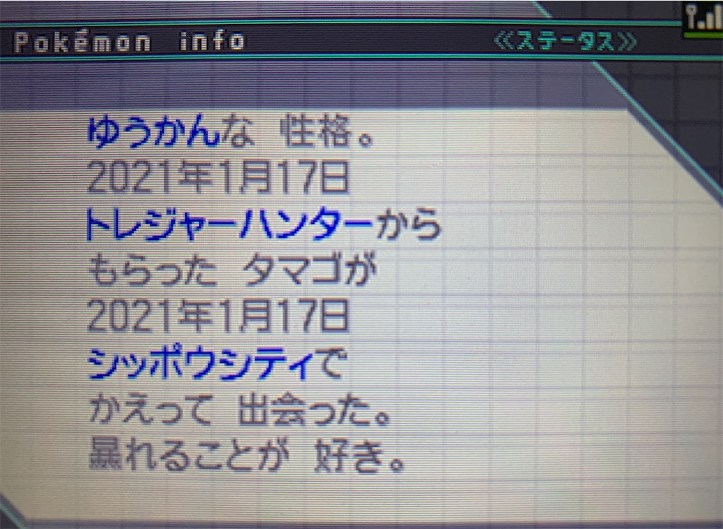 f:id:hoshi_dachi3:20210117181607j:image