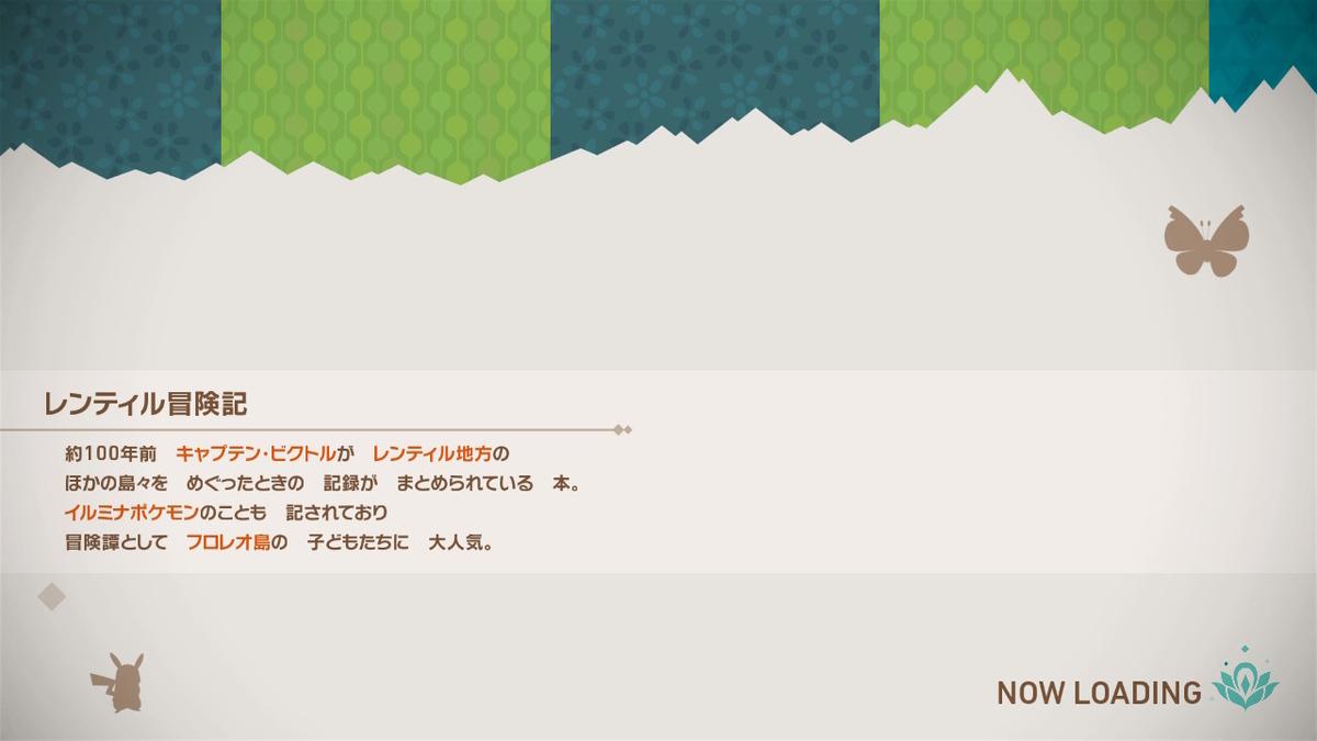 f:id:hoshi_dachi3:20210513130547j:plain