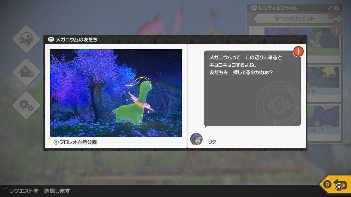 f:id:hoshi_dachi3:20210513134411j:plain