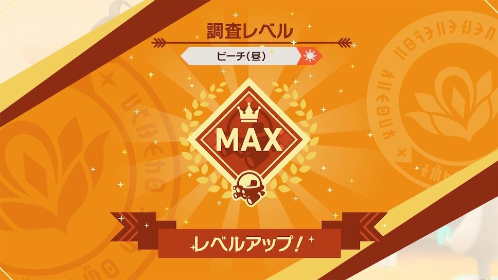 f:id:hoshi_dachi3:20210519222953j:image