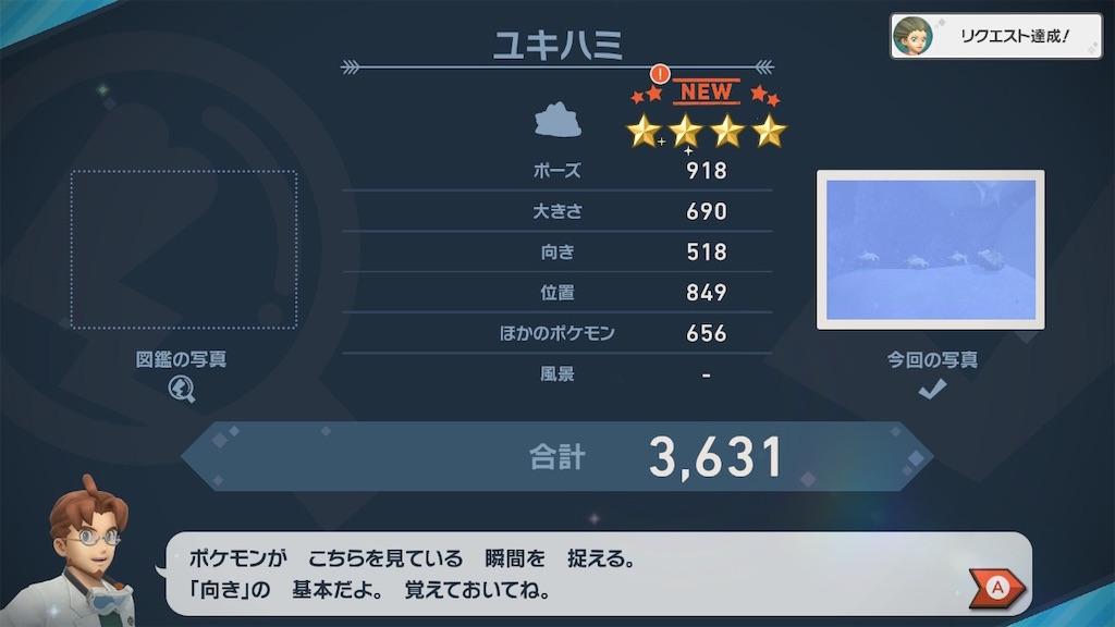 f:id:hoshi_dachi3:20210523173454j:image
