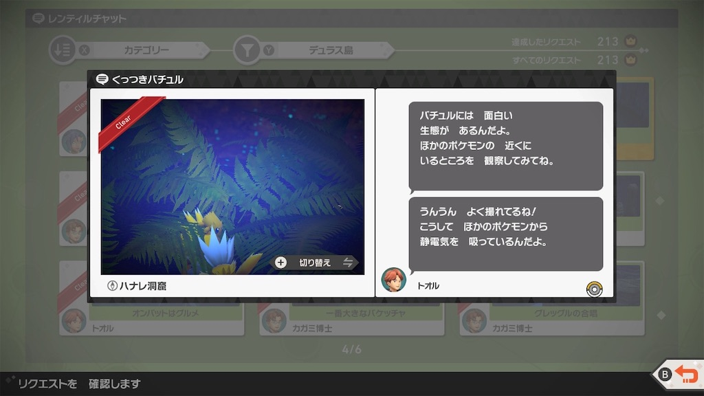 f:id:hoshi_dachi3:20210608172727j:image