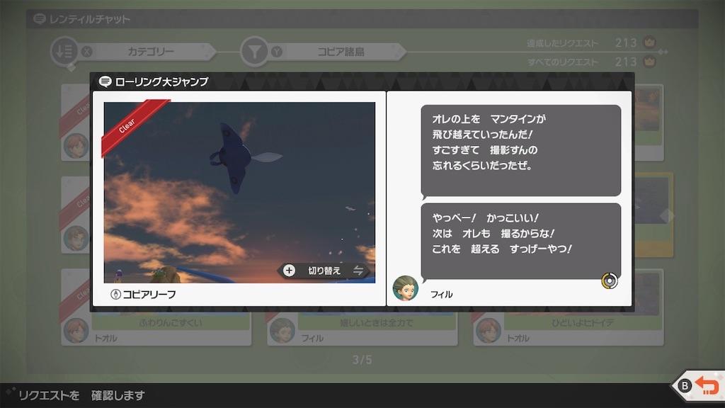 f:id:hoshi_dachi3:20210608172811j:image