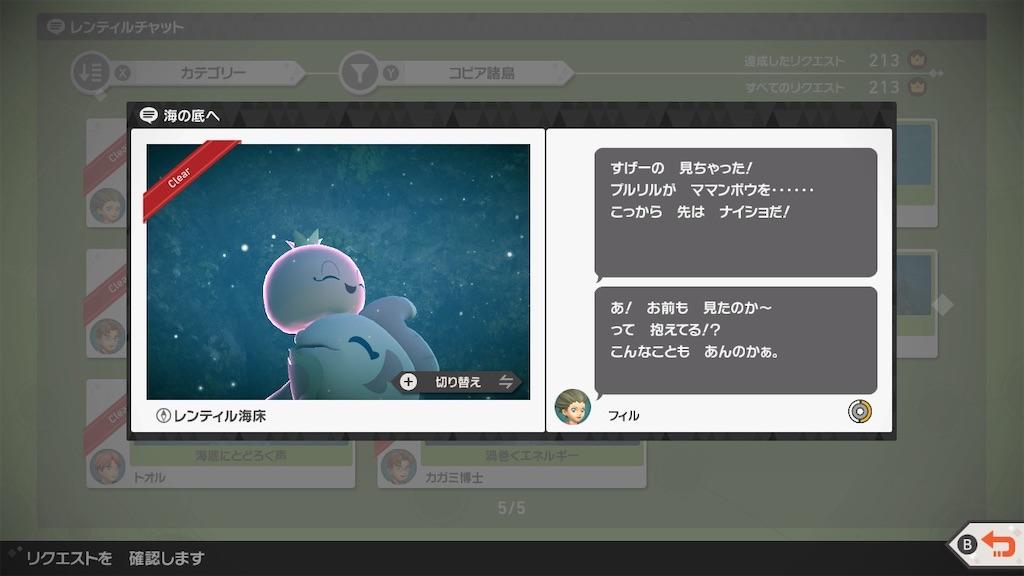 f:id:hoshi_dachi3:20210608172840j:image