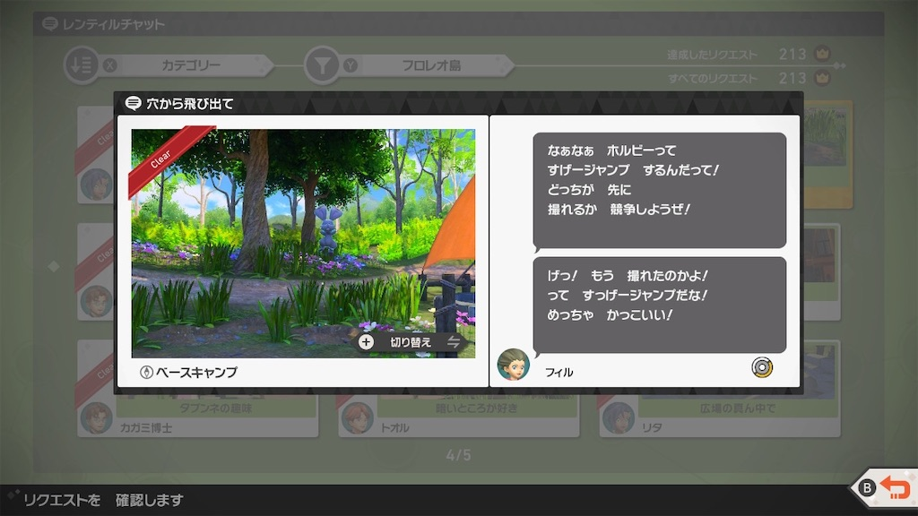 f:id:hoshi_dachi3:20210608172931j:image