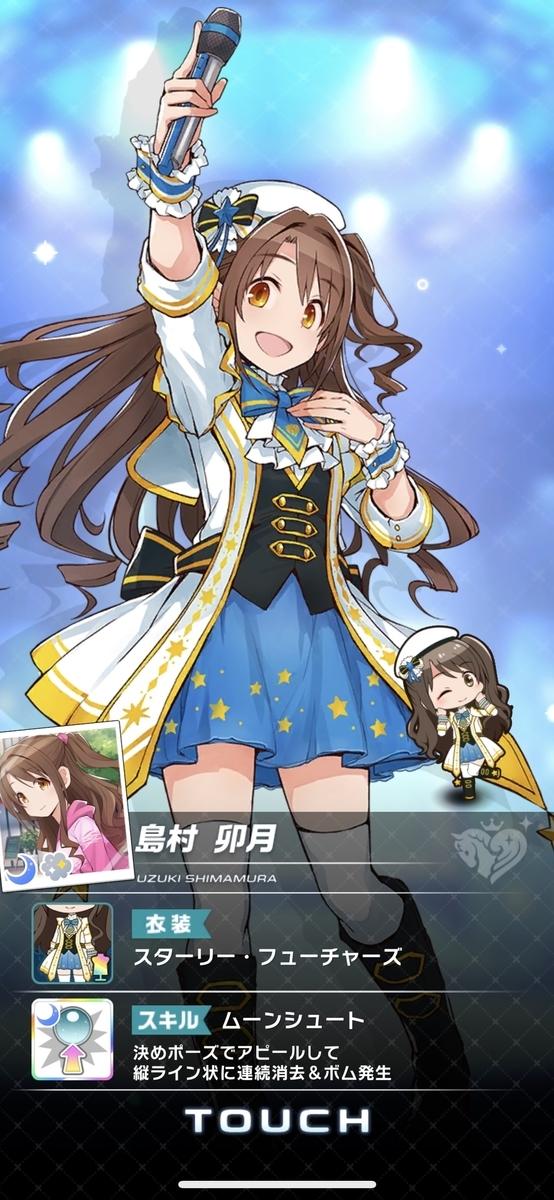 f:id:hoshi_dachi3:20210724153030j:plain
