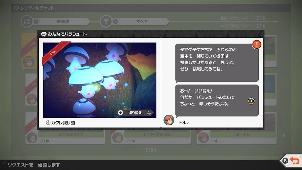 f:id:hoshi_dachi3:20210807191623j:image