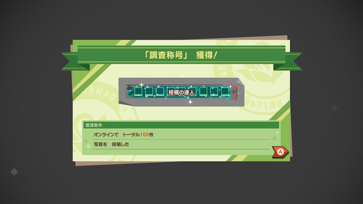 f:id:hoshi_dachi3:20210816205102j:plain