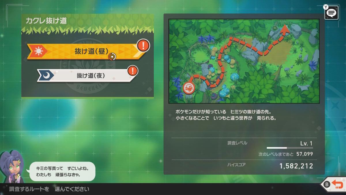 f:id:hoshi_dachi3:20210816223737j:plain