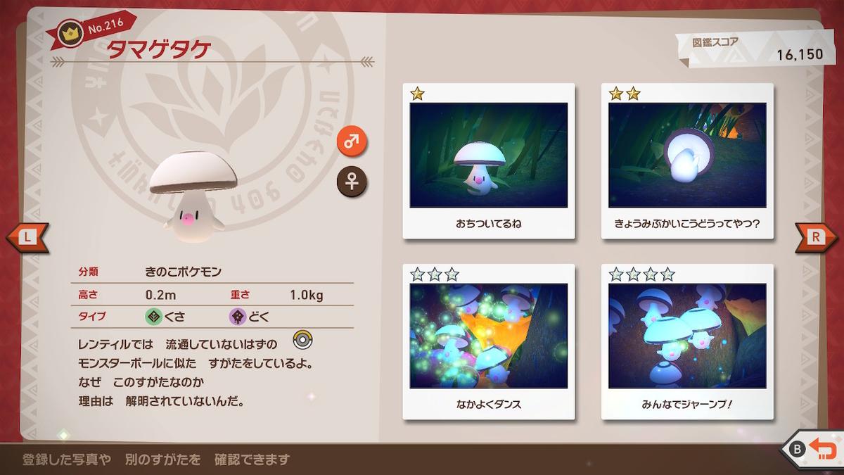 f:id:hoshi_dachi3:20210816235551j:plain