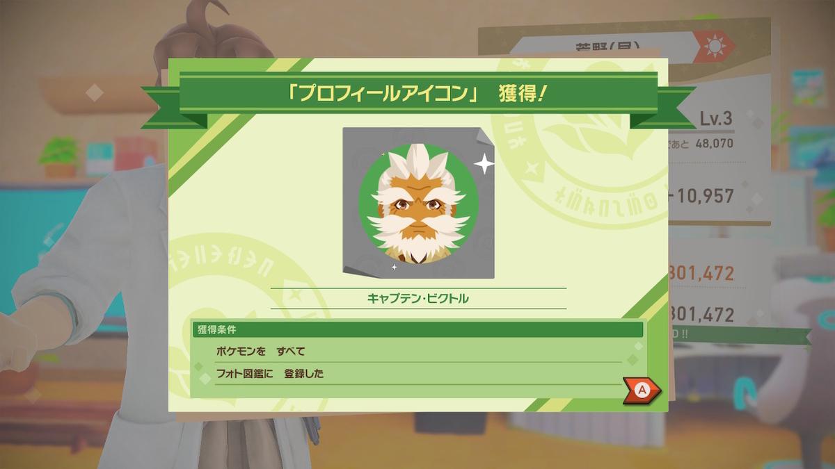 f:id:hoshi_dachi3:20210817001414j:plain