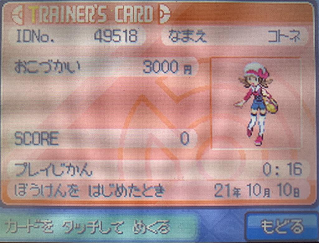 f:id:hoshi_dachi3:20211010141651j:image
