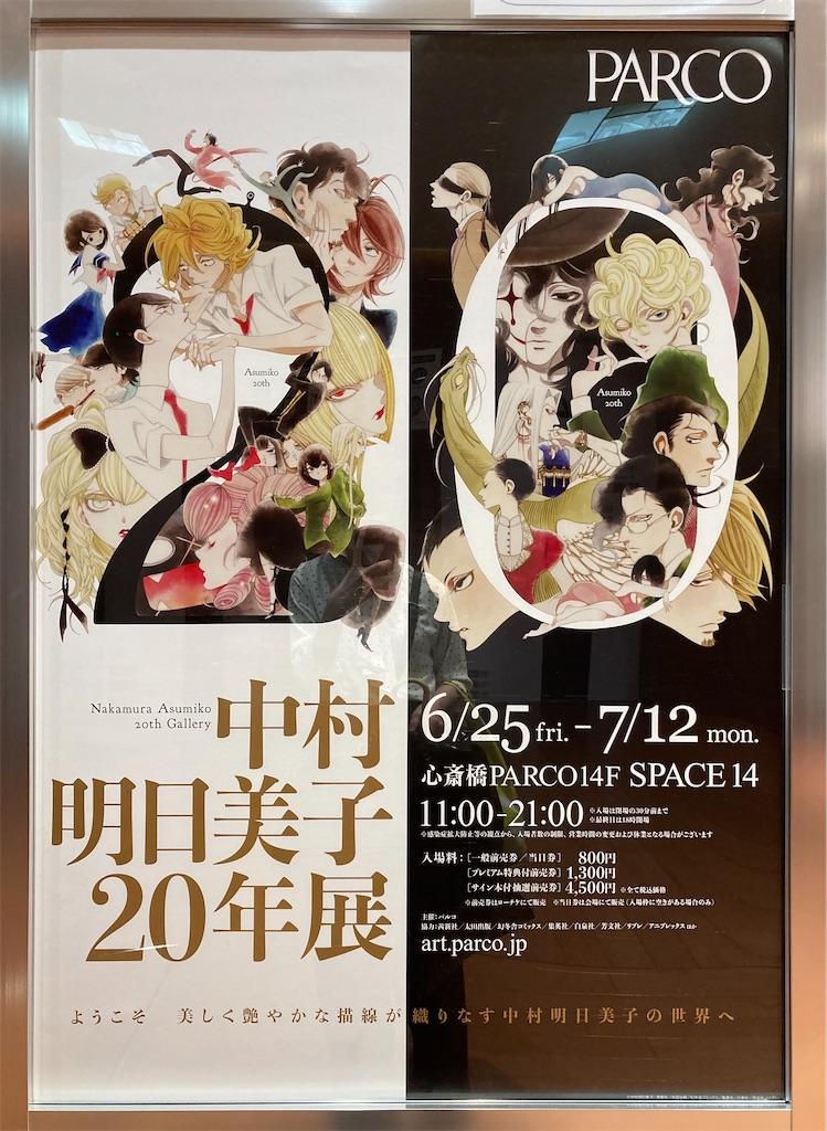 f:id:hoshida-ss:20210704102809j:image