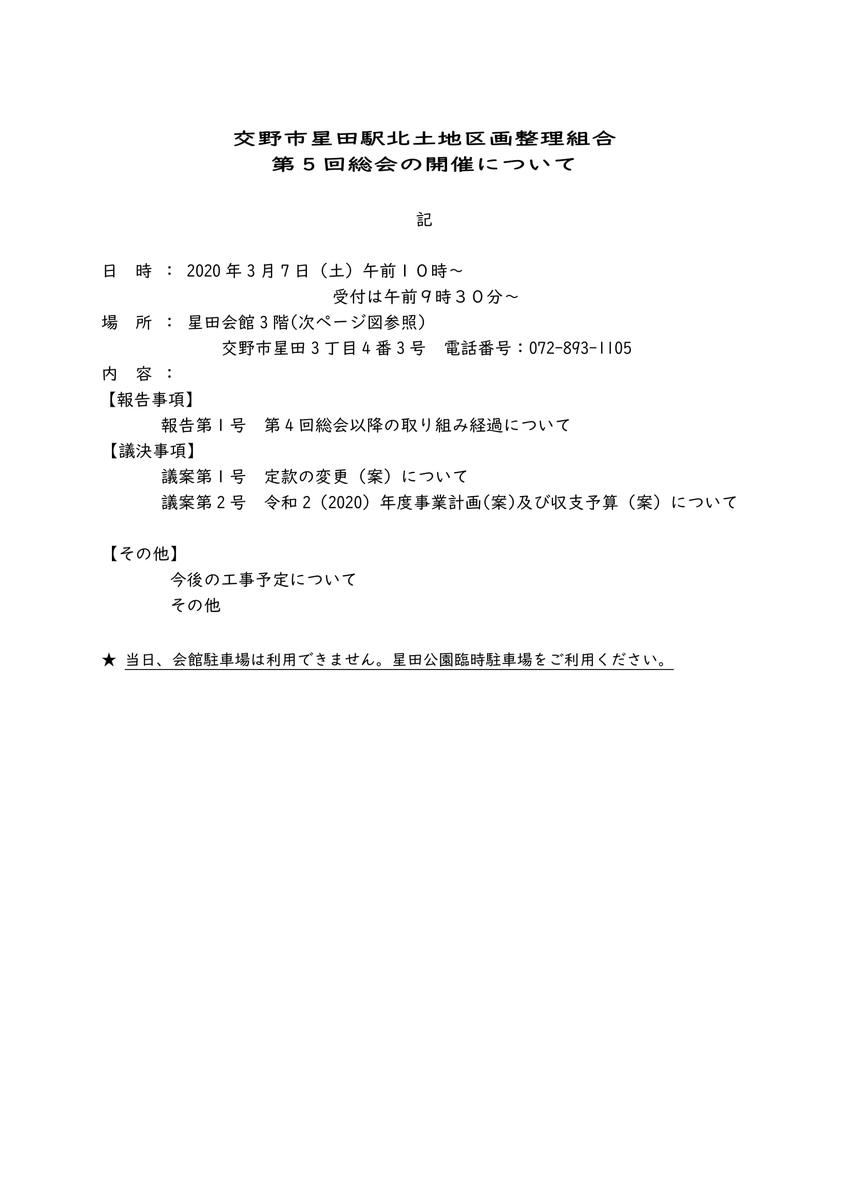 f:id:hoshidaekikita:20200214142918j:plain