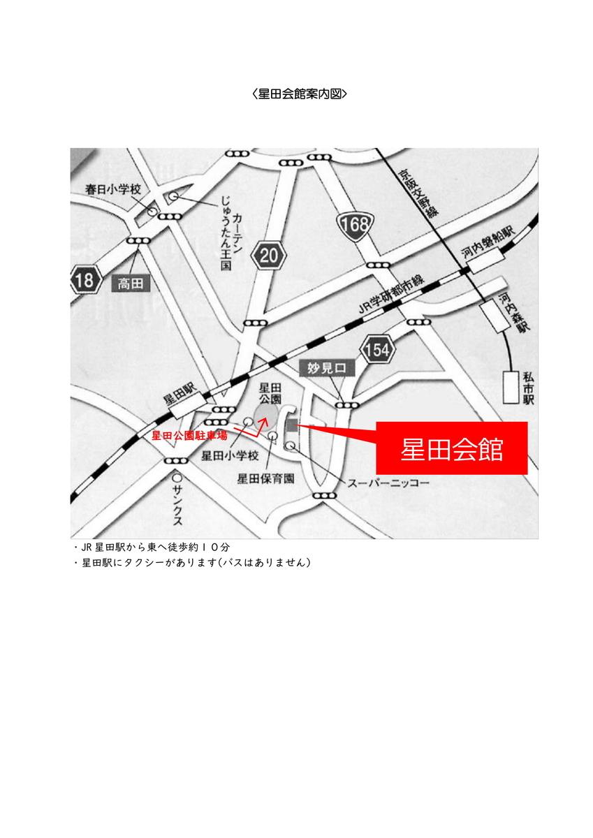 f:id:hoshidaekikita:20200214142924j:plain