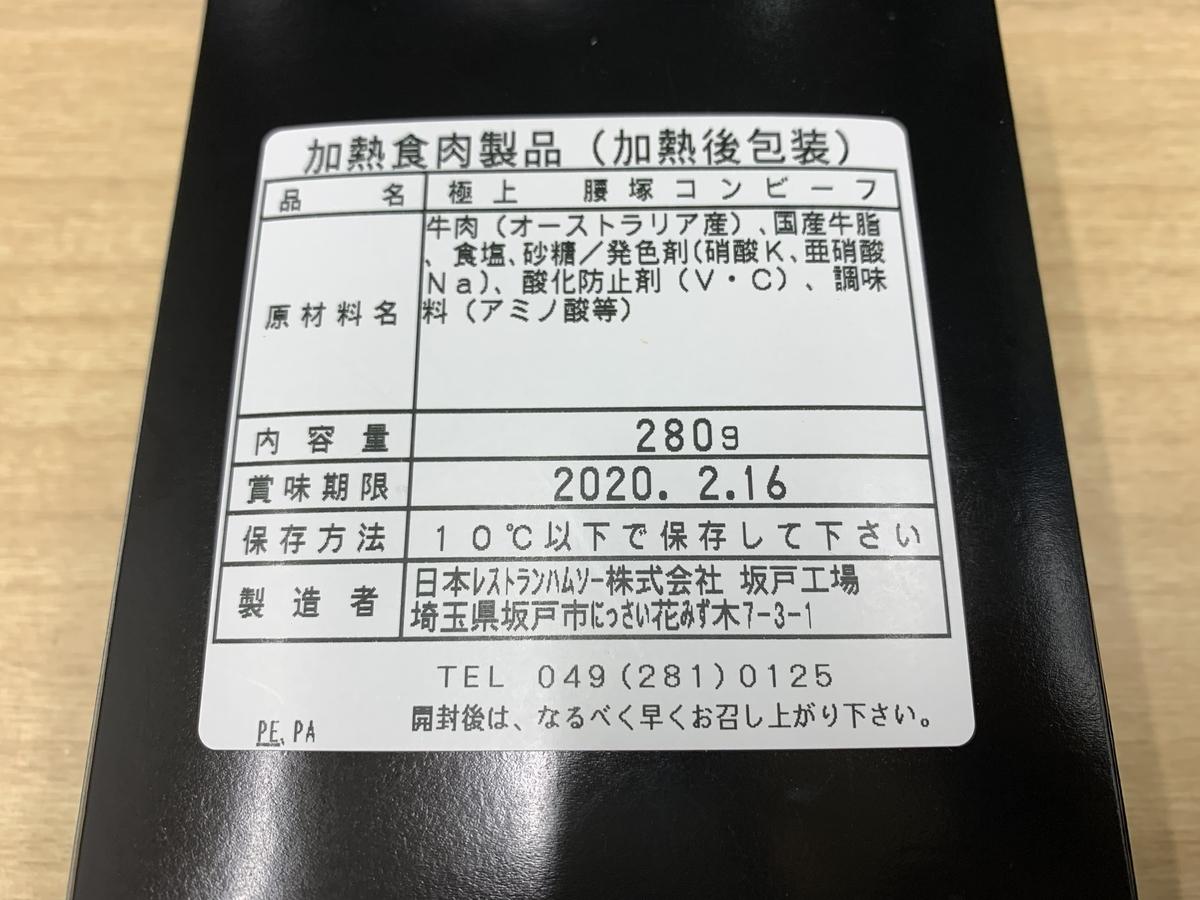 f:id:hoshidataiyo:20200207195741j:plain