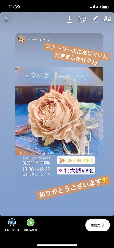 f:id:hoshifuruyoru:20190420215623j:image