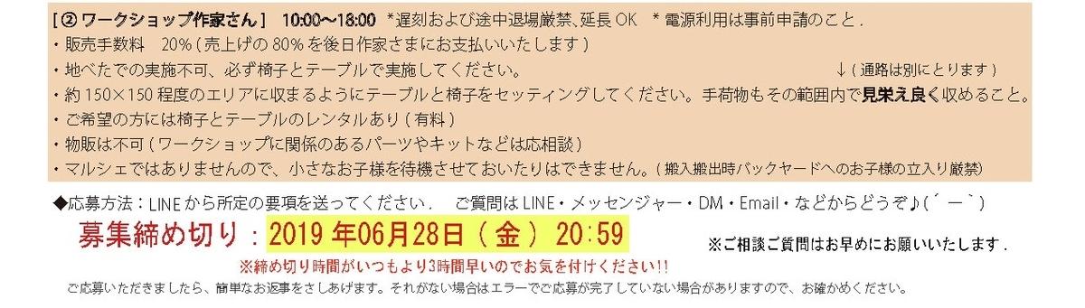 f:id:hoshifuruyoru:20190614191704j:plain