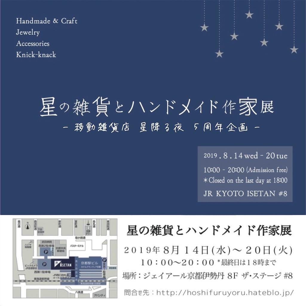 f:id:hoshifuruyoru:20190623211737j:image