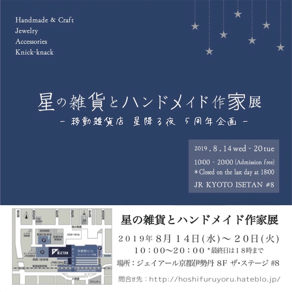 f:id:hoshifuruyoru:20190724121039j:image
