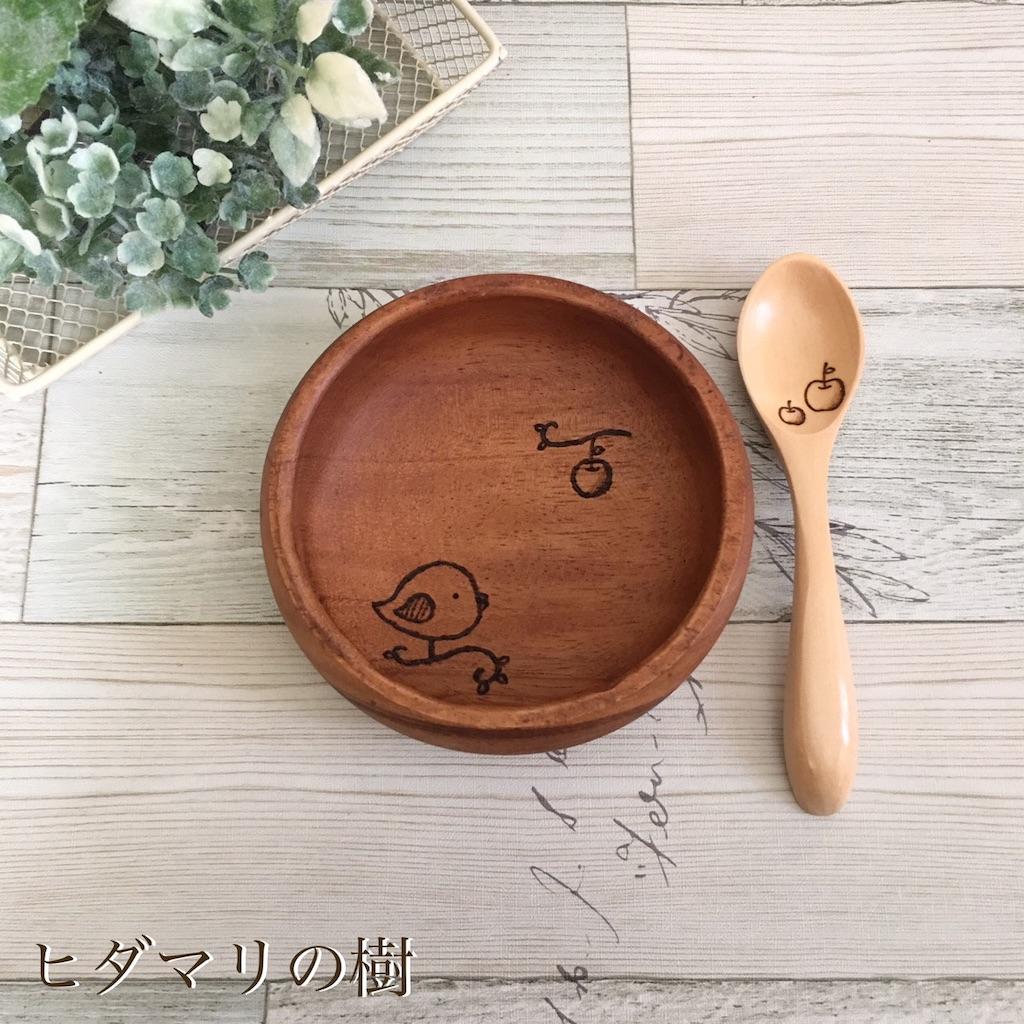 f:id:hoshifuruyoru:20190804234359j:image