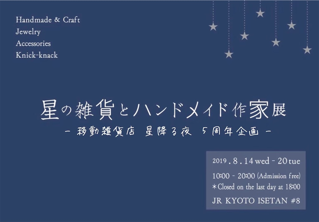 f:id:hoshifuruyoru:20190809151044j:image