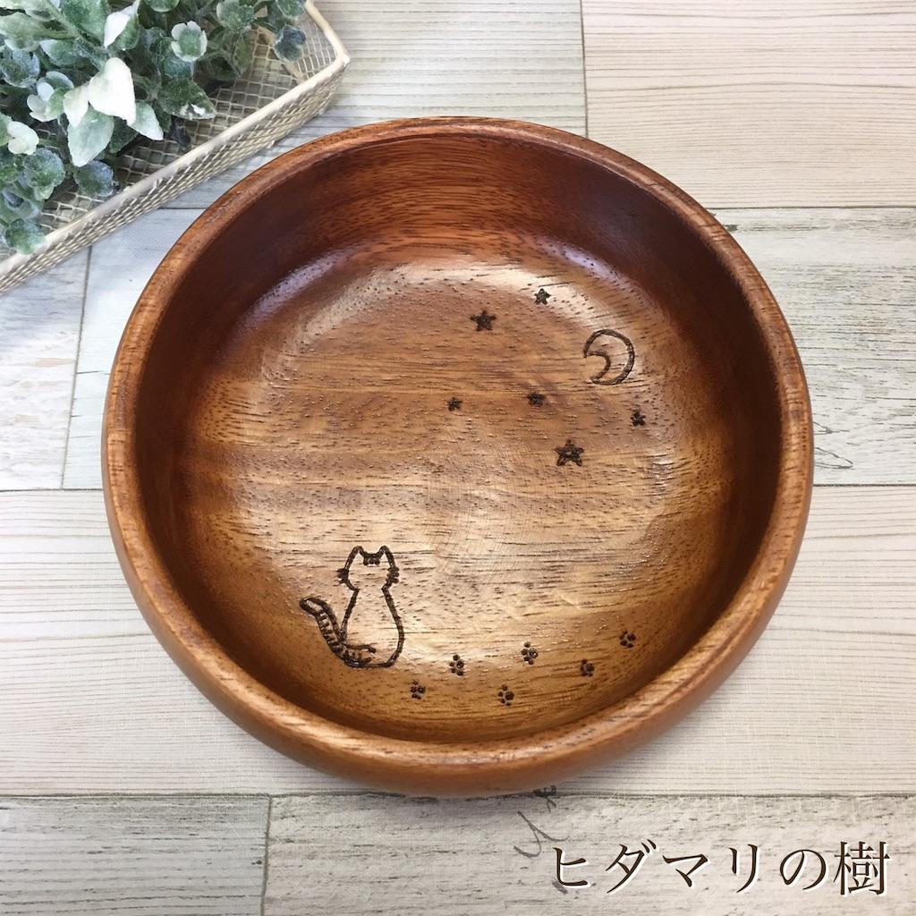 f:id:hoshifuruyoru:20190809233310j:image